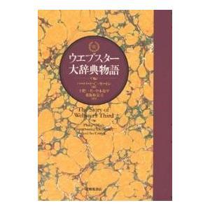 ウエブスター大辞典物語 / ハーバートC.モートン / 土肥一夫 bookfan