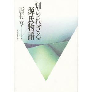 知られざる源氏物語 / 西村亨|bookfan