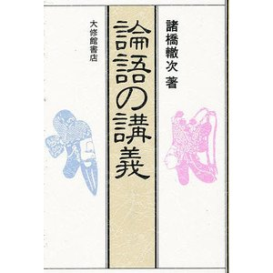 著:諸橋轍次 出版社:大修館書店 発行年月:1989年06月