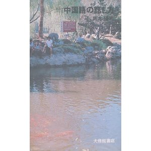 著:輿水優 出版社:大修館書店 発行年月:1988年12月