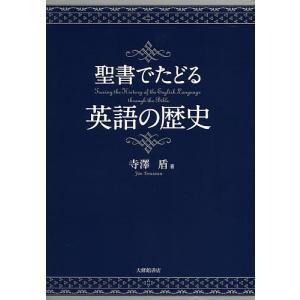 著:寺澤盾 出版社:大修館書店 発行年月:2013年12月