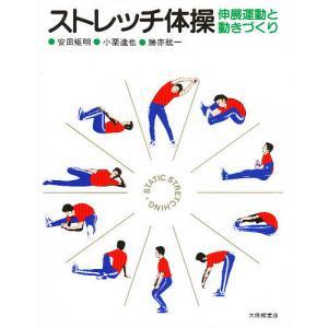 ストレッチ体操 伸展運動と動きづくり / 安田矩明|bookfan