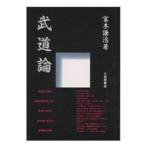 著:富木謙治 出版社:大修館書店 発行年月:1991年11月