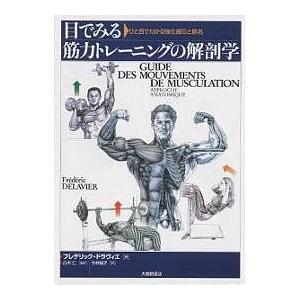 目でみる筋力トレーニングの解剖学 ひと目でわかる強化部位と筋名/フレデリック・ドラヴィエ/今井純子|bookfan