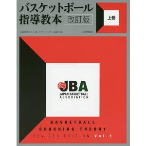 バスケットボール指導教本 上巻/日本バスケットボ...の商品画像