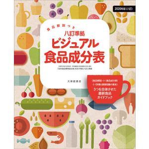 〔予約〕食品解説つき 八訂準拠 ビジュアル食品成分表 / 新しい食生活を考える会 bookfan