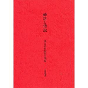 神話と伝説|bookfan