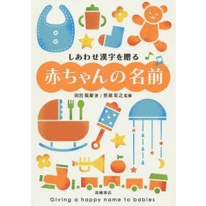 しあわせ漢字を贈る赤ちゃんの名前 / 田宮規雄