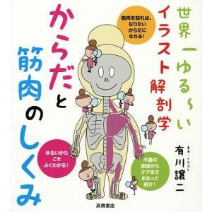 からだと筋肉のしくみ 世界一ゆる〜いイラスト解剖学 / 有川譲二