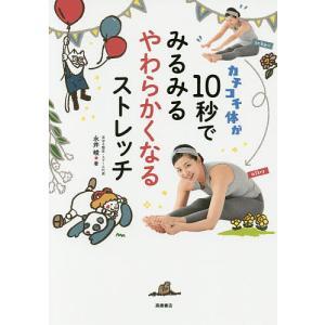 著:永井峻 出版社:高橋書店 発行年月:2017年08月