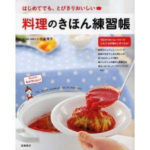 著:小田真規子 出版社:高橋書店 発行年月:2012年05月 キーワード:料理 クッキング
