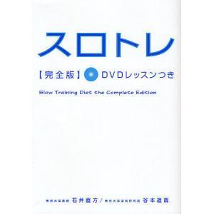 スロトレ DVDレッスンつき / 石井直方 / 谷本道哉|bookfan