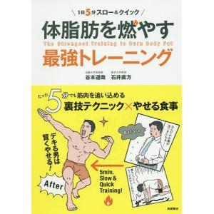 体脂肪を燃やす最強トレーニング 1日5分スロー&クイック / 谷本道哉 / 石井直方|bookfan