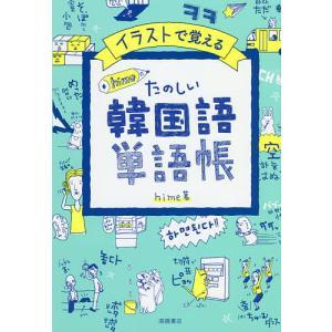 イラストで覚えるhime式たのしい韓国語単語帳 / hime