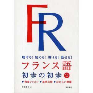 フランス語初歩の初歩 聴ける!読める!書ける!話せる! / 塚越敦子