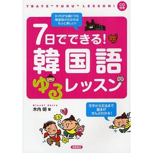 著:木内明 出版社:高橋書店 発行年月:2012年03月