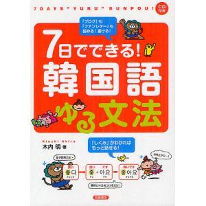 著:木内明 出版社:高橋書店 発行年月:2012年08月
