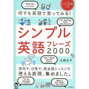 著:光藤京子 出版社:高橋書店 発行年月:2014年02月