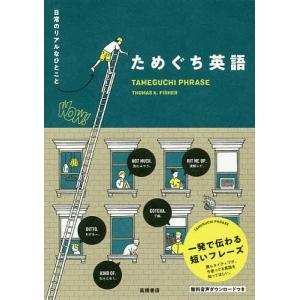 著:THOMASK.FISHER 出版社:高橋書店 発行年月:2019年05月