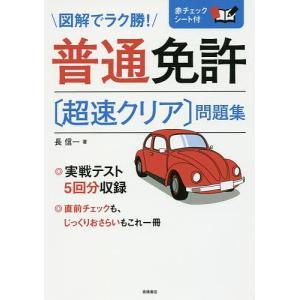 著:長信一 出版社:高橋書店 発行年月:2017年03月