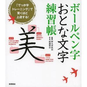 ボールペン字おとな文字練習帳 / 阿久津直記