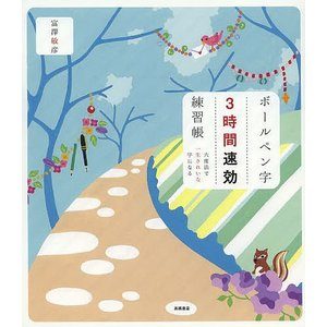 著:富澤敏彦 出版社:高橋書店 発行年月:2014年01月