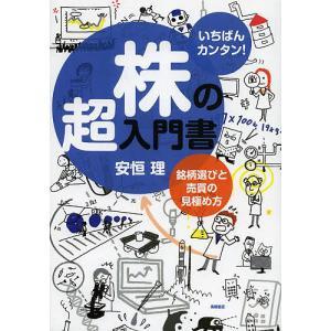 著:安恒理 出版社:高橋書店 発行年月:2014年01月 キーワード:ビジネス書