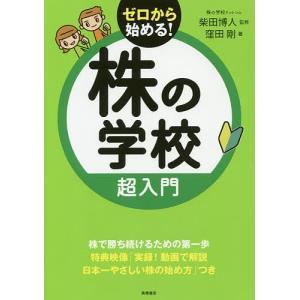 株の学校超入門/窪田剛/柴田博人