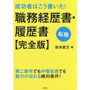 成功者はこう書いた!職務経歴書・履歴書〈完全版〉 転職 / 坂本直文