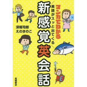 著:深堀司朗 著:えのきのこ 出版社:高橋書店 発行年月:2017年05月