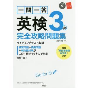 著:有馬一郎 出版社:高橋書店 発行年月:2017年04月