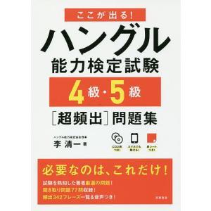 ここが出る!ハングル能力検定試験4級・5級〈超頻出〉問題集 / 李清一 bookfan