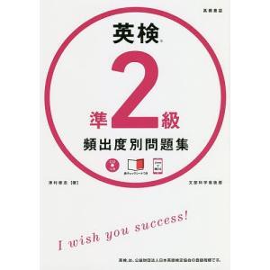 英検準2級頻出度別問題集 〔2018〕 / 津村修志