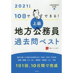 10日でできる!上級地方公務員過去問ベスト / 出版社-高橋書店の商品画像|ナビ
