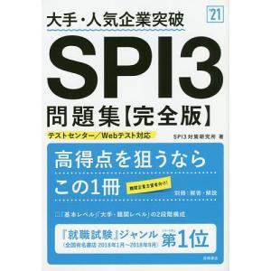 大手・人気企業突破SPI3問題集《完全版》 '21 / SPI3対策研究所