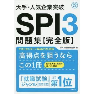 大手・人気企業突破SPI3問題集《完全版》 '22の商品画像|ナビ