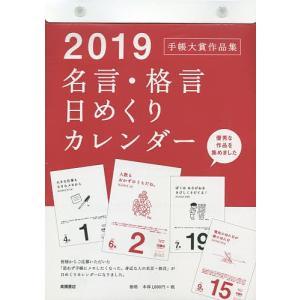 2019年 名言・格言日めくりカレンダー(手帳大賞作品集) カレンダー 1月始まり E501|bookfan