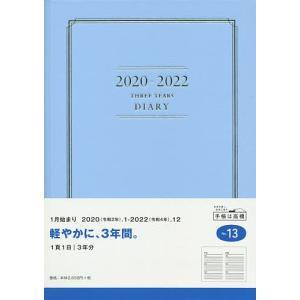 3年横線当用新日記 日記 ダイアリー A5 上製 クリアカバー 青 No.13 (2020年1月始まり)