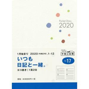ポケット新日記(ポケットダイアリー) 日記 ダイアリー B7 クリアカバー No.17 (2020年1月始まり)