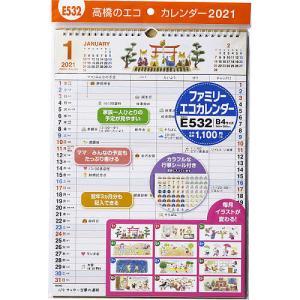 ファミリーエコカレンダー壁掛 B4サイズE532(2021年版1月始まり)|bookfan