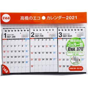 エコカレンダー卓上(3ヵ月一覧) B7変型サイズ×3面E168(2021年版1月始まり)|bookfan