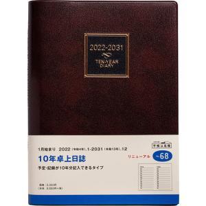 10年卓上日誌 (茶) A5判 2022年1月始まり No.68|bookfan