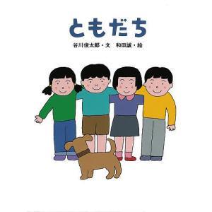 ともだち / 谷川俊太郎 / 和田誠