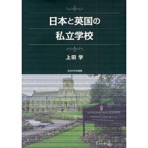 著:上田学 出版社:玉川大学出版部 発行年月:2009年03月