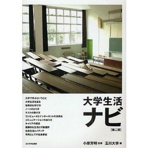 大学生活ナビ / 小原芳明 / 玉川大学
