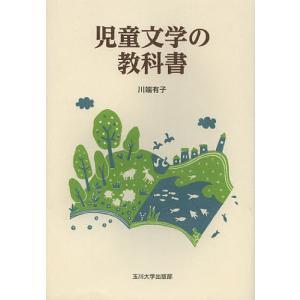 著:川端有子 出版社:玉川大学出版部 発行年月:2013年02月