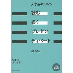 著:松本茂 著:河野哲也 出版社:玉川大学出版部 発行年月:2015年03月