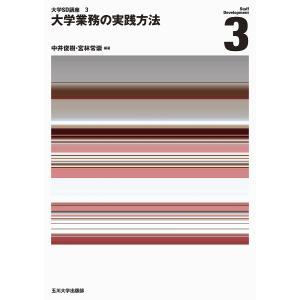 大学業務の実践方法 / 中井俊樹 / 宮林常崇