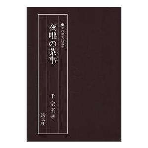 夜咄の茶事 / 千宗室