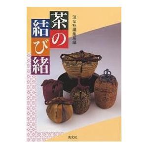 茶の結び緒 / 淡交社編集局